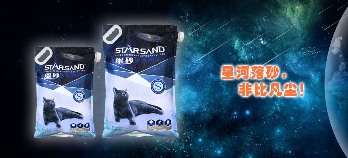 StarSand sodium-based cat litter